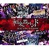 軌跡 BEST COLLECTION Ⅱ(CD2枚組+DVD:MV集)