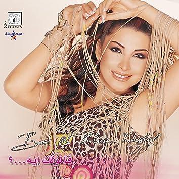 Best Of Aline Khalaf