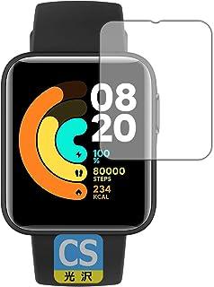 PDA工房 Xiaomi Mi Watch Lite Crystal Shield 保護 フィルム 光沢 日本製