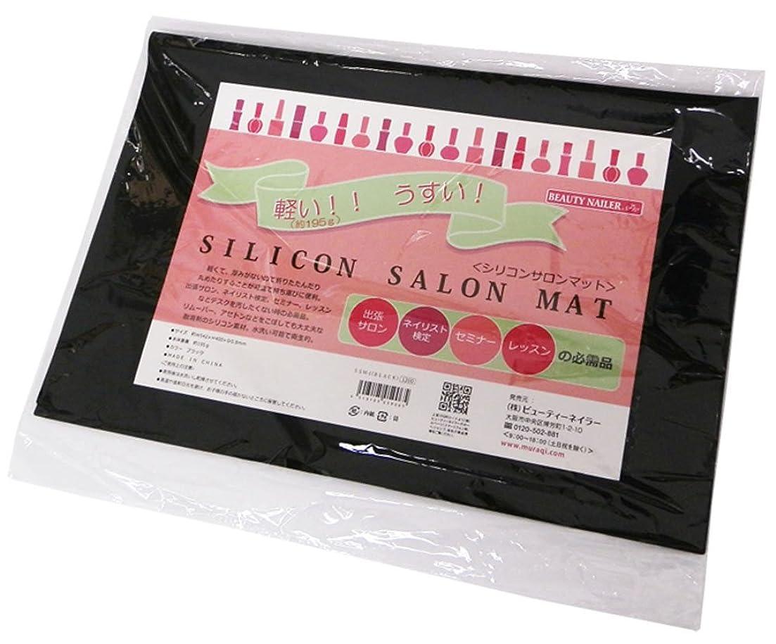 文字通り配当対ビューティーネイラー ネイルアートパーツ SILICONSALON MAT SSM-1 ブラック