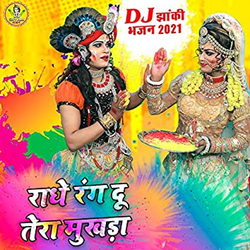 Radhe Rang Du Tera Mukhda - Single