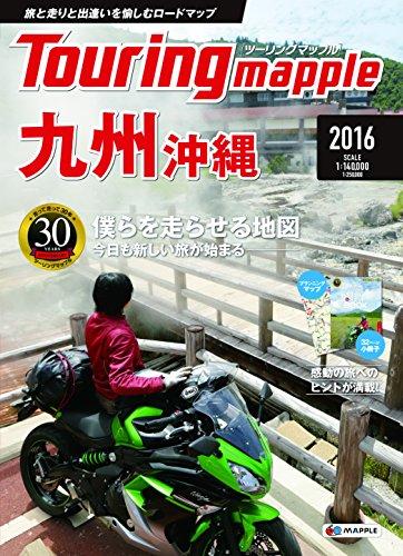 ツーリングマップル 九州 沖縄 2016 (ツーリング 地図   マップル)