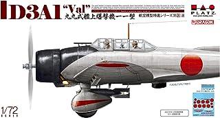プラッツ 1/72 航空模型特選シリーズ 九九式艦上爆撃機 一一型 プラモデル AE-13