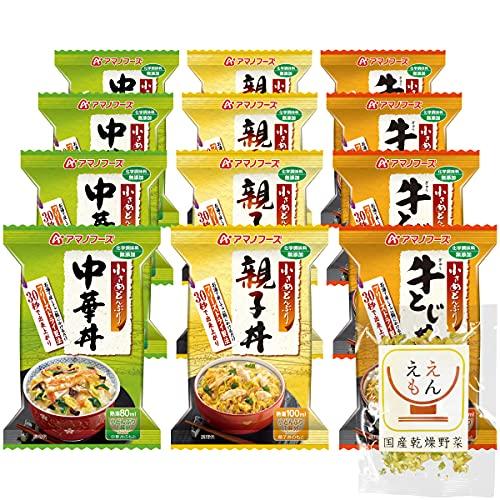 アマノフーズ フリーズドライ 丼 3種類 親子丼 中華丼 牛とじ丼 各4食合計12食 国産乾燥野菜