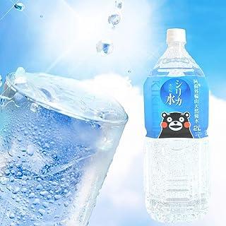 シリカ水 2L×10本 ミネラルウォーター くまもん 阿蘇外輪山天然優水 熊本シリカ天然水 2L×10本 20L シリカ 水 ミネラルウォーター 美容 健康