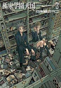 新装版 極東学園天国(3) (イブニングコミックス)