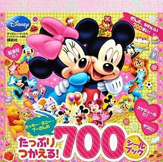 ミッキー・ミニー・プーさんの たっぷり つかえる! 700シールブック (ディズニーブックス) (ディズニーシール絵本)