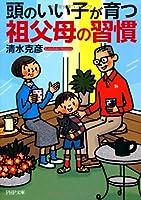 頭のいい子が育つ祖父母の習慣 (PHP文庫)