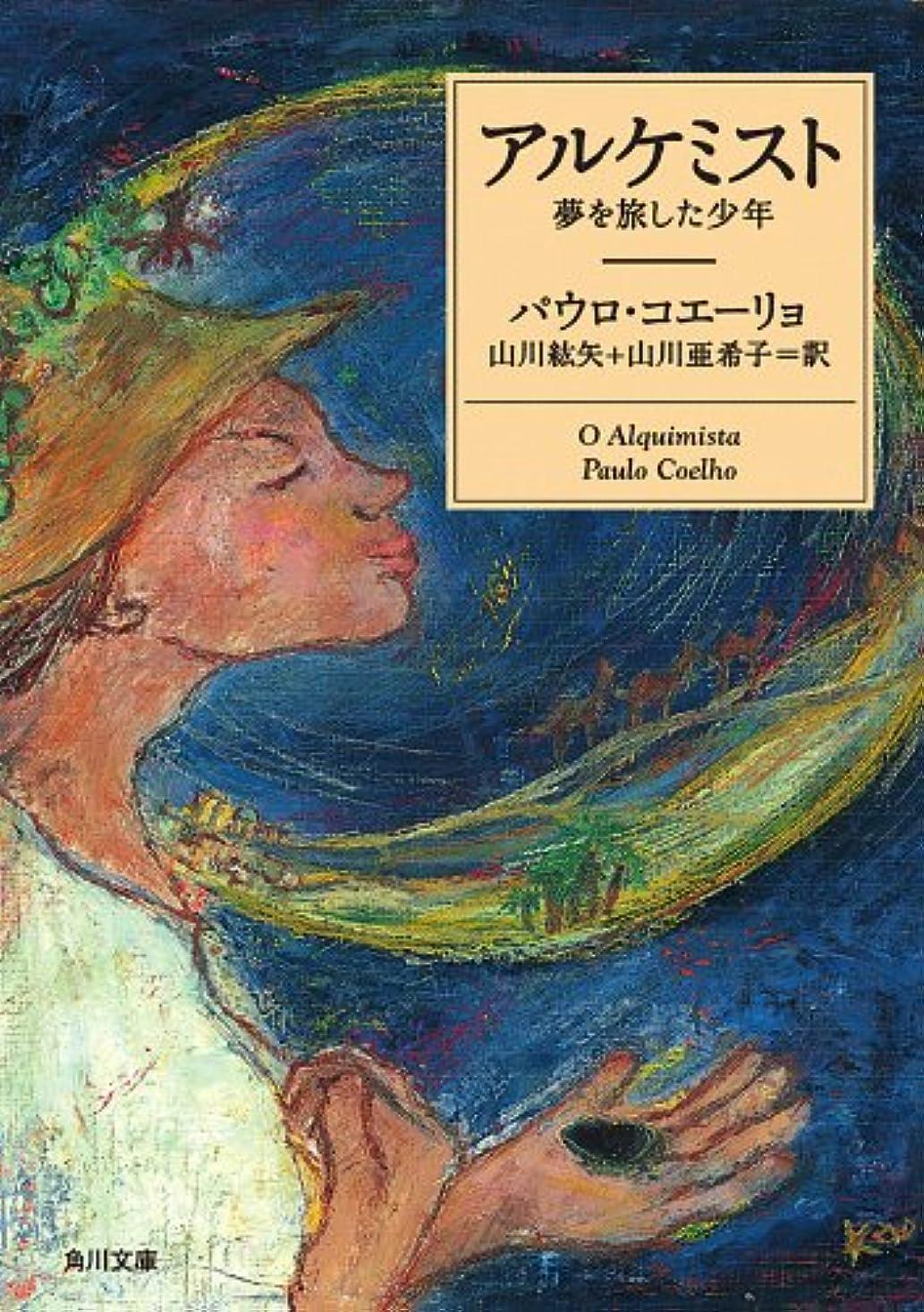 策定する影響力のあるコンチネンタルアルケミスト 夢を旅した少年 (角川文庫)