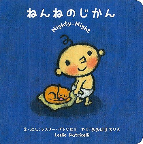 ねんねのじかん (レスリー・パトリセリの赤ちゃんえほんシリーズ)