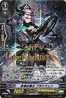 カードファイト!!ヴァンガード 【金箔押し/WINNER仕様 】PR/0656 哀慕の騎士 ブランウェン