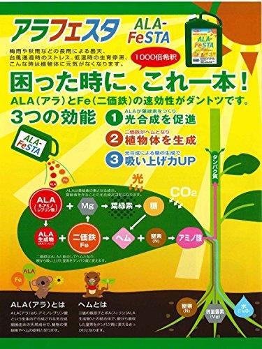 サカタのタネ ALA-FeSTA(アラフェスタ) 1kg(780ml)