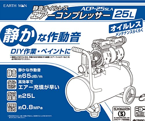 TAKAGI(髙儀)EARTHMAN『静音オイルレスエアーコンプレッサー(ACP-25SLA)』