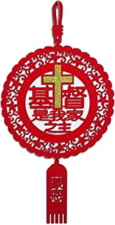 Livingbyfaith Chinese Christian Gifts/Christian Chinese/Gift for Christian/Home Decor/CNY Decor/Housewarming Gift/Chinese/Wall Art/Gifts for women/Gifts for men/Blessings in Chinese