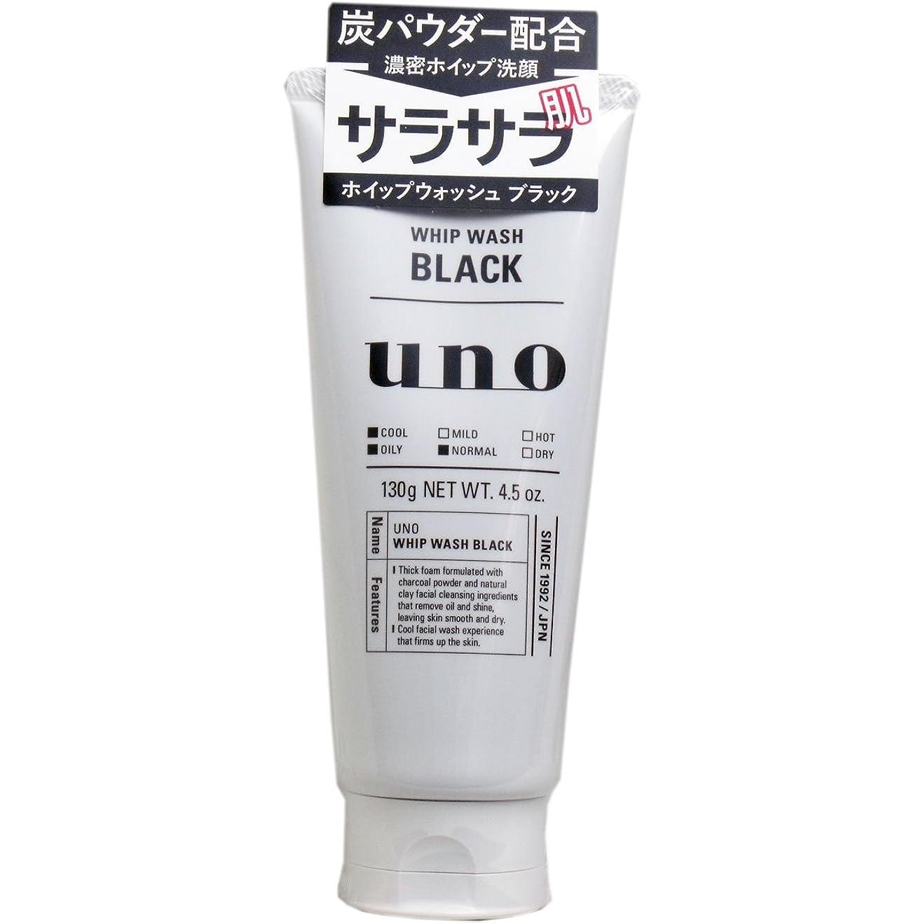 のり否定する簡単に【まとめ買い】ウーノ ホイップウォッシュ (ブラック) 洗顔料 130g×4個