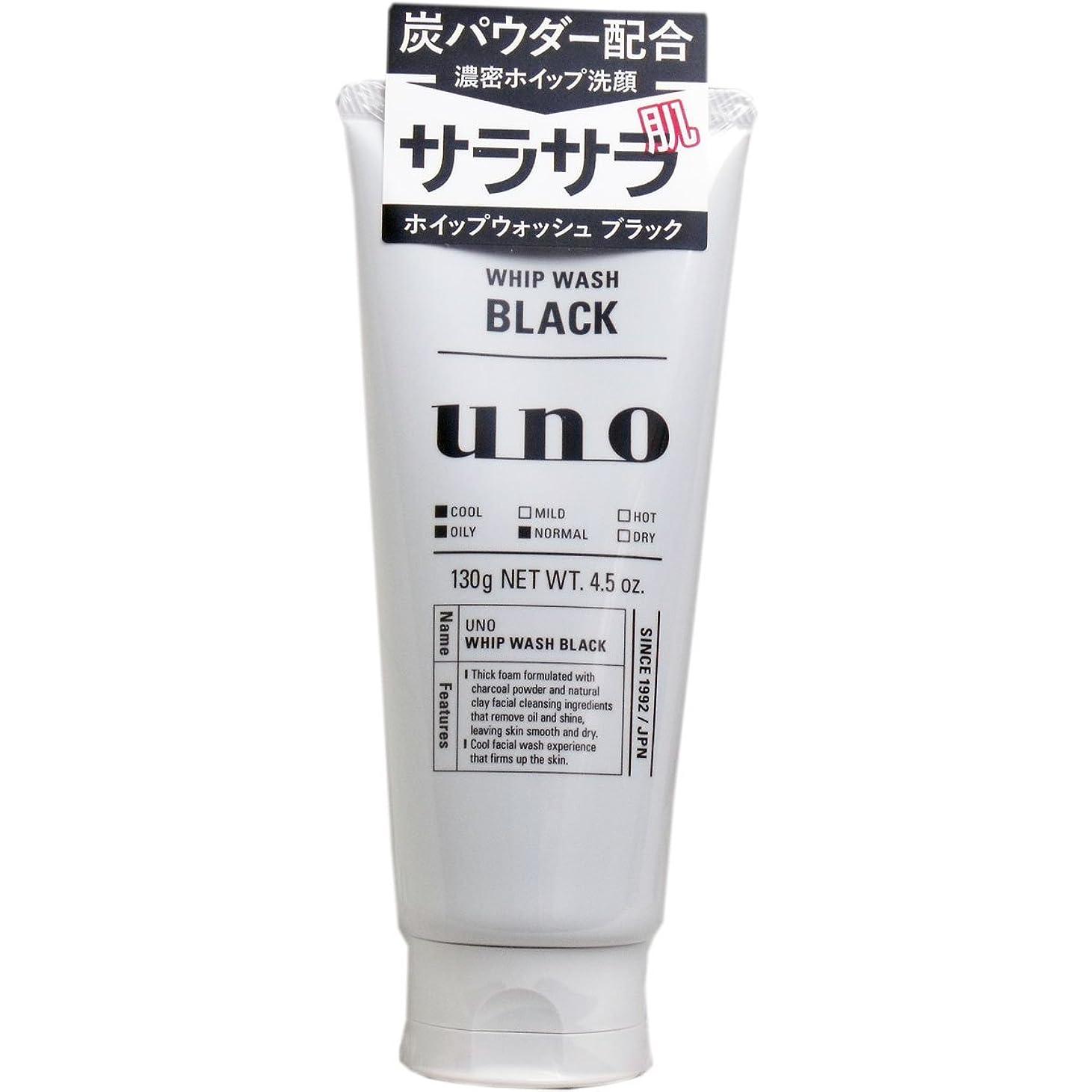 国民等描く【まとめ買い】ウーノ ホイップウォッシュ (ブラック) 洗顔料 130g×4個