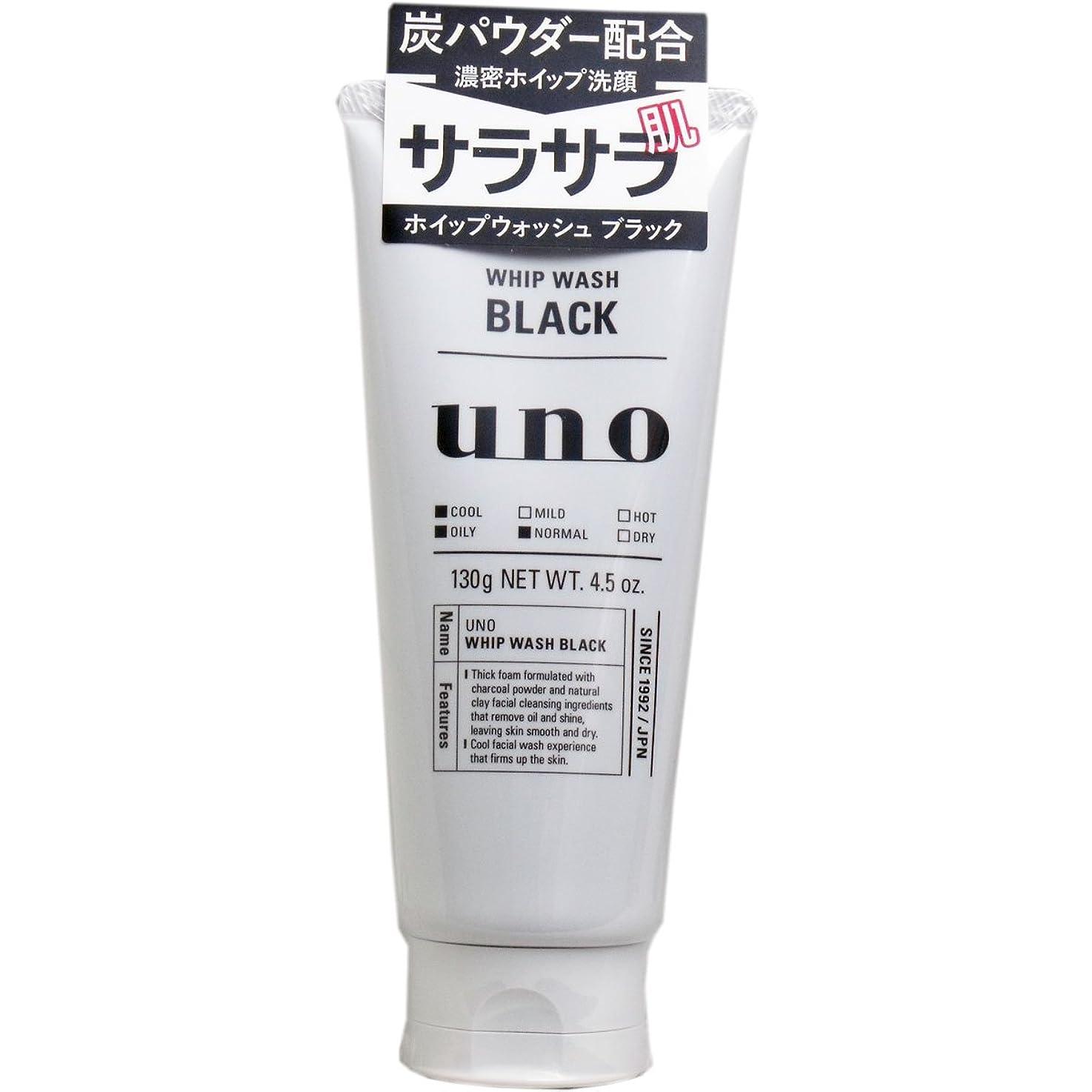 入場スリム麻酔薬【まとめ買い】ウーノ ホイップウォッシュ (ブラック) 洗顔料 130g×4個