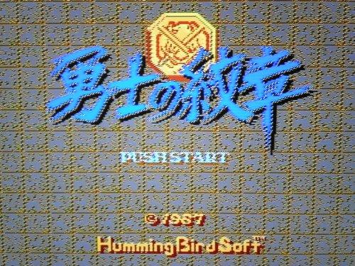 ファミコンディスクシステム 勇士の紋章