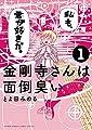 金剛寺さんは面倒臭い (1) (ゲッサン少年サンデーコミックス)