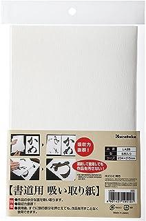 Kuretake Blotting paper for calligraphy [5 sheets] (Japan Import)