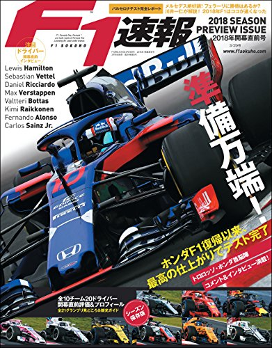 F1 (エフワン) 速報 2018 開幕直前号 [雑誌] F1速報