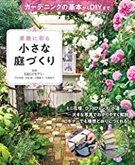 素敵に彩る小さな庭づくり ガーデニングの基本からDIYまで