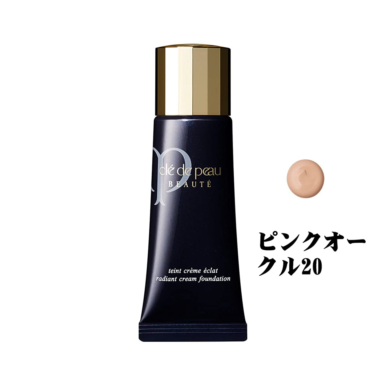 予測子乱暴な与える資生堂/shiseido クレドポーボーテ/CPB タンクレームエクラ クリームタイプ SPF25?PA++ ピンクオークル20