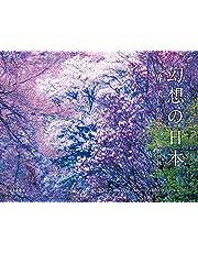 カレンダー2022 幻想の日本 世界一美しい風景 (月めくり・壁掛け) (ヤマケイカレンダー2022)