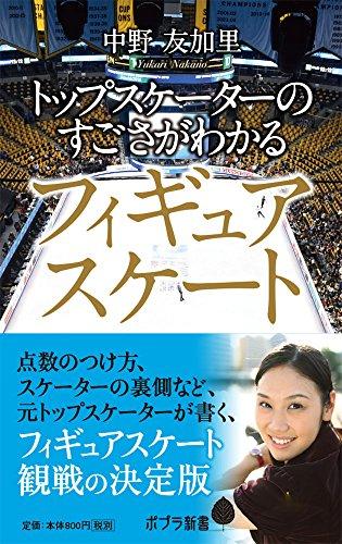 トップスケーターのすごさがわかるフィギュアスケート (ポプラ新書)