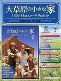大草原の小さな家DVD 7号 (シーズン1 第19~21話) [分冊百科] (DVD付)