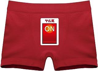 シャレもん ボクサーパンツ メンズ おもしろ プレゼント【選べる6色・ヤル気スイッチ】【ナイロン】やる気スイッチ