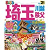 まっぷる 埼玉 川越・秩父・鉄道博物館'21 (マップルマガジン 関東 5)