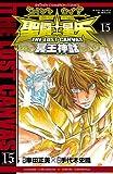 聖闘士星矢 THE LOST CANVAS 冥王神話 15 (少年チャンピオン・コミックス)