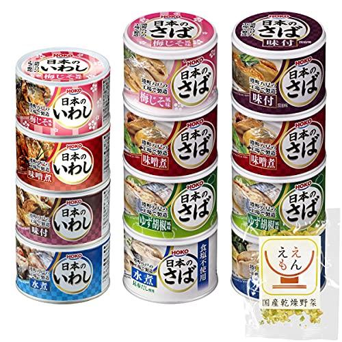 宝幸 缶詰 惣菜 おかず 煮魚 魚 日本の 鯖 いわし お試し 10種 12缶 詰め合わせ 国産乾燥野菜 セット
