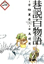 表紙: 巷説百物語 1巻 (SPコミックス) | 日高建男