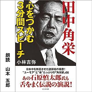 『田中角栄 心をつかむ3分間スピーチ』のカバーアート