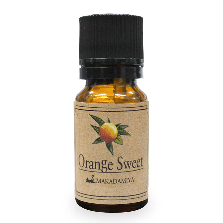 宇宙規制する聴覚オレンジ?スイート10ml 天然100%植物性 エッセンシャルオイル(精油) アロマオイル アロママッサージ aroma Orange S.