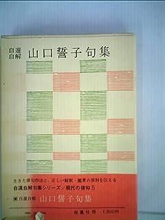 山口誓子句集―自選自解 (1969年) (現代の俳句〈5〉)