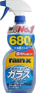rain x(レインエックス) ガラスクリーナー 680ml 008517