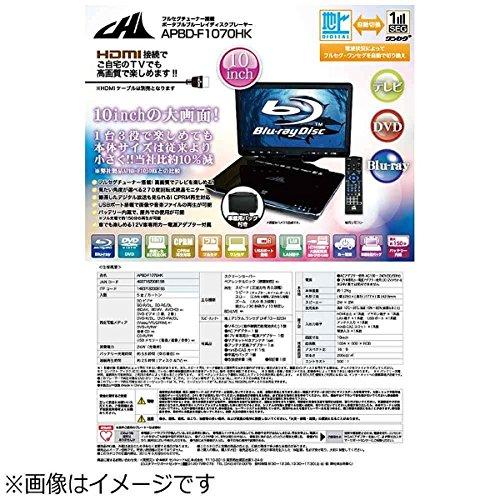 AVOX『ポータブルブルーレイプレーヤー(APBD-F1070HK)』