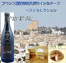 日本初上陸フランスワインとフランスチーズの詰合せ ベストセレクションD(限定品) シャトーヌフ・デュ・パプ ルー デヴェ(赤ワイン)ブリアサヴァラン トリプルクリーム(トリュフ入り) ブリアサヴァラン スペキュロス