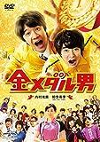 金メダル男 [DVD] image