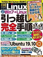 日経Linux 2020年 1 月号