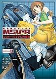 機動戦士ガンダム MSV-R ジョニー・ライデンの帰還(13) (角川コミックス・エース)