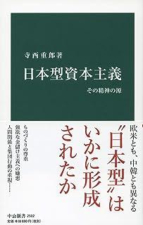 日本型資本主義-その精神の源 (中公新書)