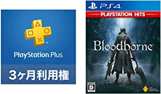 PlayStation Plus 3ヶ月利用権(自動更新あり) + Bloodborne セット