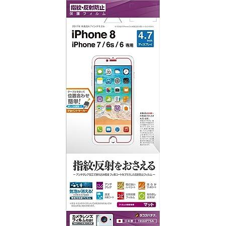 ラスタバナナ iPhone8/7/6s/6 フィルム 平面保護 指紋・反射防止 (アンチグレア) 液晶保護 T856IP7SA