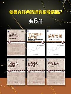 德鲁克经典管理套系收藏版2(共6册)(包含《非营利组织的管理 》《动荡时代的管理》《旁观者》《成果管理》《巨变时代的管理》《管理未来》等6册)