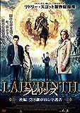 ラビリンス 後編:受け継がれし守護者[DVD]