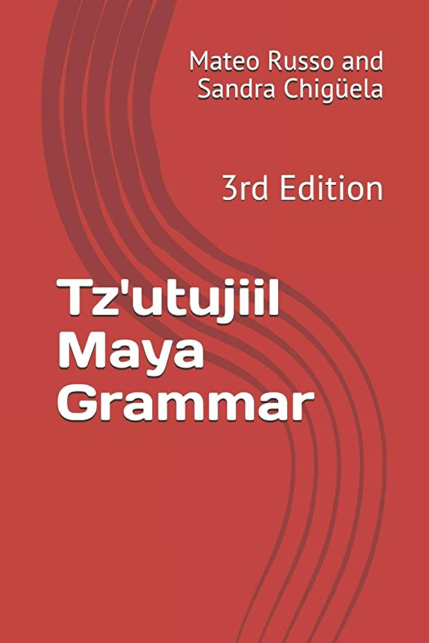 アンケート貯水池精査するTz'utujiil Maya Grammar: 3rd Edition